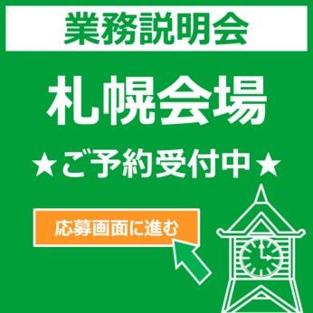 11/1(金)13:30~開催!【保健師・管理栄養士】